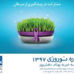 جشنواره نوروزی در راه است