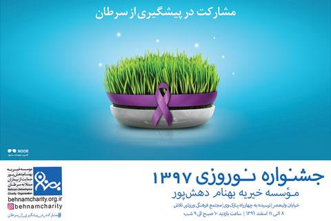 جشنواره نوروزی در راه است موسسه خیریه بهنام دهش پور