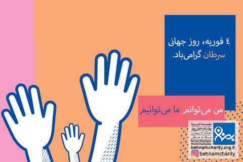 روز جهانی سرطان موسسه خیریه بهنام دهش پور