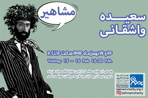 نمایشگاه تصویرسازی سعیده واشقانی موسسه خیریه بهنام دهش پور