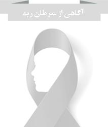 سرطان ریه موسسه خیریه بهنام دهش پور