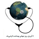 روز بهداشت