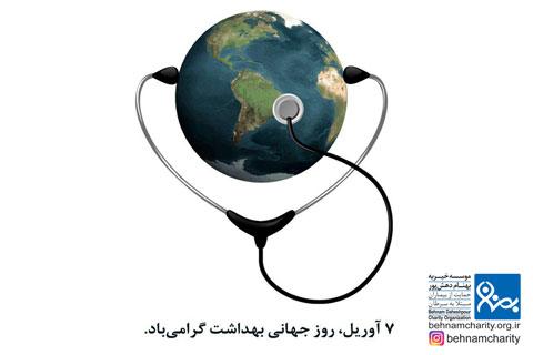روز بهداشت موسسه خیریه بهنام دهش پور