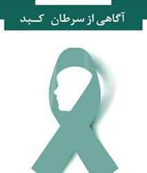 سرطان کبد موسسه خیریه بهنام دهش پور