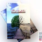 کتاب زندگی با سرطان