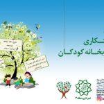 جشن درختکاری موسسه خیریه بهنام