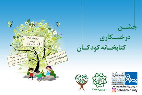 جشن درختکاری موسسه خیریه بهنام موسسه خیریه بهنام دهش پور