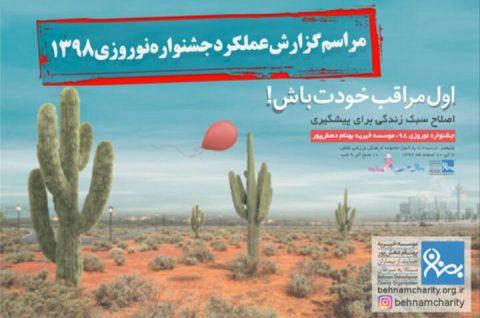 گزارش جشنواره ۱۳۹۸ موسسه خیریه بهنام دهش پور