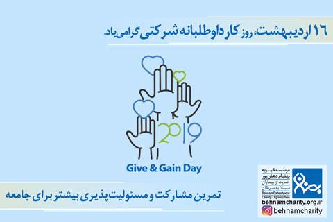 روز-کار-دواطلبانه-شرکتی-سایت موسسه خیریه بهنام دهش پور
