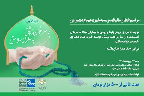 افطار موسسه خیریه بهنام دهش پور