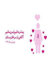 اگاهی از سرطان پستان موسسه خیریه بهنام دهش پور
